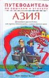Босрок М.М. - Азия. Путеводитель по обычаям и этикету' обложка книги