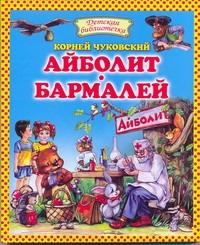 Чуковский К.И. - Айболит. Бармалей обложка книги