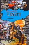 Скотт В. - Айвенго обложка книги
