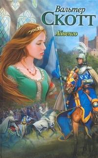 Айвенго обложка книги