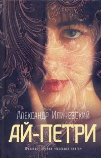 Иличевский А. В. - Ай-Петри обложка книги