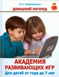 Новиковская О.А. - Академия развивающих игр. Для детей от года до 7 лет обложка книги