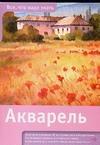 Крошоу Э. - Акварель' обложка книги