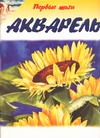 Линскотт К. - Акварель обложка книги