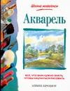 Крошоу Э. - Акварель обложка книги