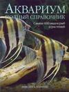 Харгривс Винсент Б. - Аквариум' обложка книги