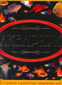 Аквариум : иллюстрированная энциклопедия Ермакович Д.И.
