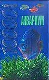 Белов Н.В. - Аквариум. 10000 советов обложка книги
