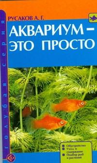 Аквариум-это просто! обложка книги