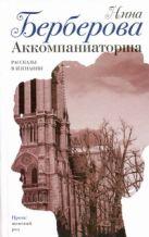 Берберова Н.Н. - Аккомпаниаторша' обложка книги