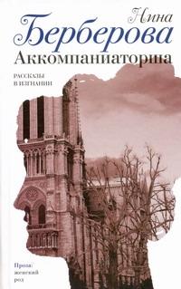 Берберова Н.Н. - Аккомпаниаторша обложка книги
