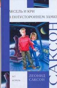 Саксон Л.А. - Аксель и Кри в Потустороннем замке обложка книги