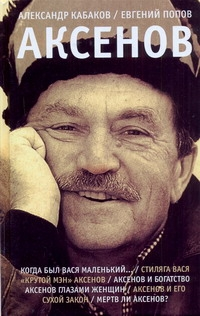 Кабаков А.А. - АКСЕНОВ обложка книги