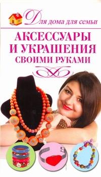 Севостьянова Н.Н. - Аксессуары и украшения своими руками обложка книги