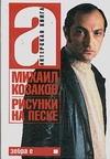 Козаков М.М. - Актерская книга. [В 2 т. Т. 1.]  Рисунки на песке обложка книги