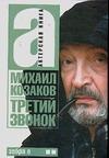Козаков М.М. - Актерская книга. [В 2 т. Т. 2.]. Третий звонок обложка книги