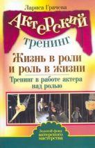 Грачева - Актерский тренинг : Жизнь в роли и роль в жизни' обложка книги