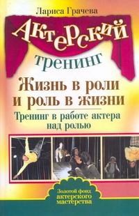 Грачева - Актерский тренинг : Жизнь в роли и роль в жизни обложка книги