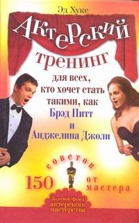 Хукс Эд. - Актерский тренинг для всех, кто хочет стать такими, как Брэд Питт и Анджелина Дж обложка книги
