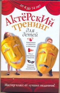 Феофанова И - Актерский тренинг для детей обложка книги