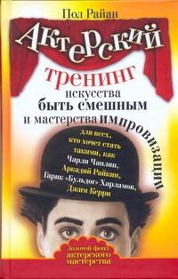 Райан П. - Актерский тренинг искусства быть смешным и мастерства импровизации обложка книги