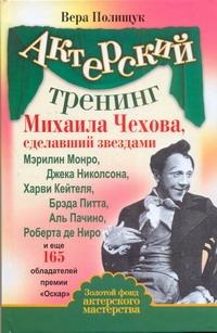 Полищук Вера - Актерский тренинг Михаила Чехова, сделавший звездами Мэрилин Монро, Джека Николс обложка книги