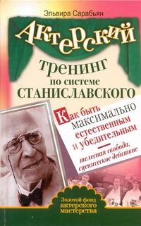Сарабьян Эльвира - Актерский тренинг по системе Станиславского. Как быть максимально естественным и обложка книги