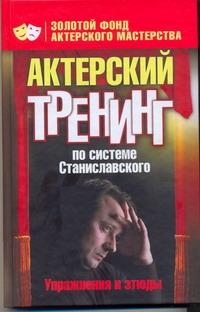 Лоза О. - Актерский тренинг по системе Станиславского. Упражнения и этюды обложка книги