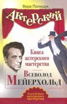 Полищук Вера - Актерский тренинг. Книга актерского мастерства. Всеволод Мейерхольд' обложка книги