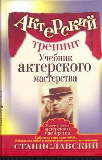 Актерский тренинг. Учебник актерского мастерства Станиславский К.С.