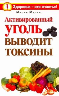 Милаш М.Г. - Активированный уголь выводит токсины обложка книги