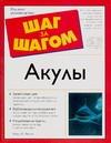 Пичин М.Л. - Акулы обложка книги