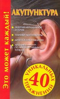 Судьина Н. - Акупунктура обложка книги