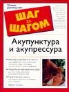 Солларс Д.У. - Акупунктура и акупрессура обложка книги