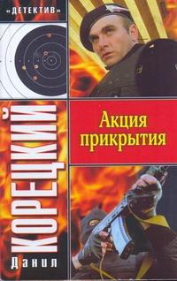 Корецкий Д.А. - Акция прикрытия обложка книги