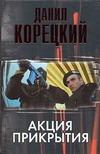 Акция прикрытия Корецкий Д.А.