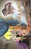 Аладдин обложка книги