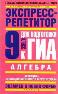 Сычева Г.В. - ГИА Алгебра. 9 класс Функции, Последовательности и прогрессии. обложка книги