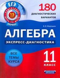 ЕГЭ Алгебра. 11 класс. 180 диагностических вариантов Мирошин В.В.