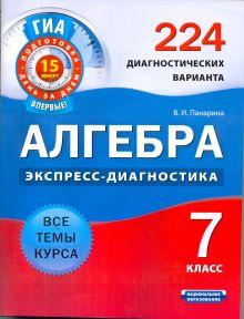 Панарина В.И. - ГИА Алгебра. 7 класс. 224 диагностических варианта обложка книги