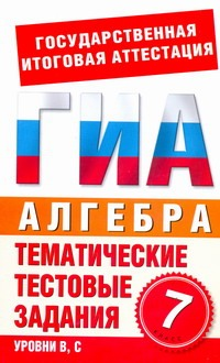 Донец Л.П. - ГИА Алгебра. 7 класс. Тематические тестовые задания для подготовки к ГИА обложка книги