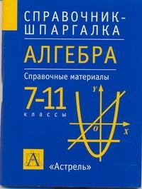 Слонимский Л.И. - Алгебра. 7-11 классы обложка книги