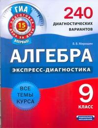 Мирошин В.В. - ГИА Алгебра. 9 класс. 240 диагностических вариантов обложка книги