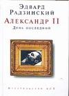 Радзинский Э.С. - Александр II. День последний обложка книги
