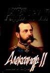 Радзинский Э.С. Александр II. Жизнь и смерть сефер мишне берура часть ii истолкованное учение