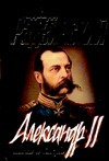 Александр II. Жизнь и смерть обложка книги