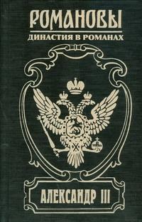 Александр III. Забытый император Михайлов О.Н.