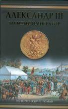 Михайлов О.Н. - Александр III. Забытый император' обложка книги