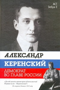Стронгин В.Л. - Александр Керенский. Демократ во главе России обложка книги
