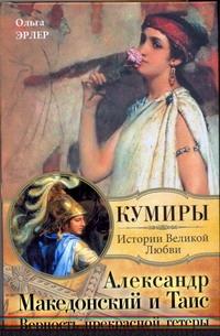 Александр Македонский и Таис. Верность прекрасной гетеры обложка книги